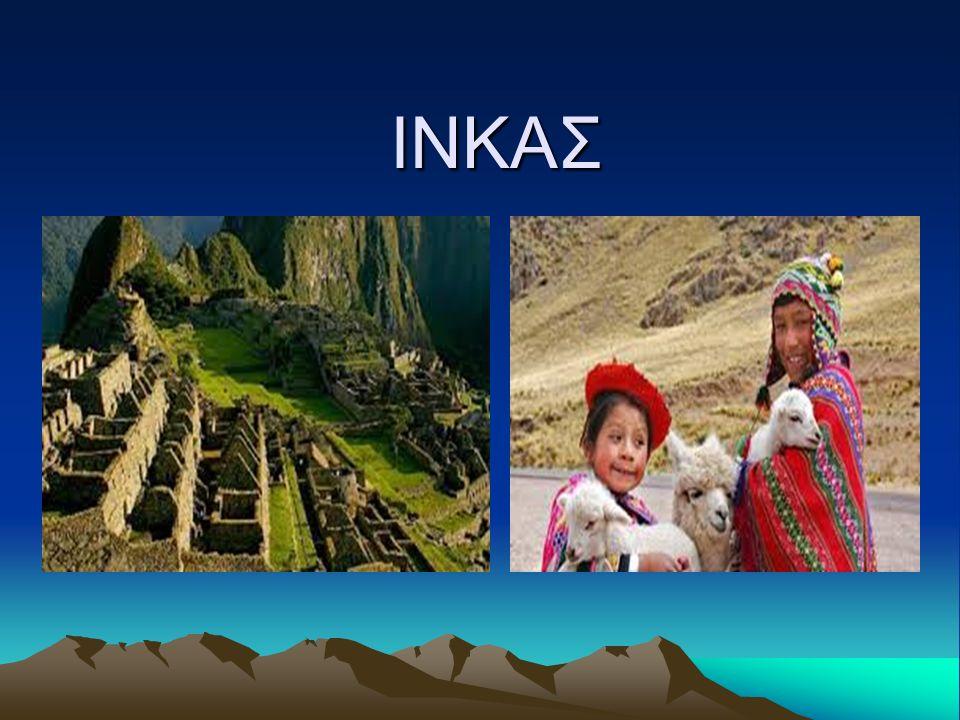 ΙΝΚΑΣ Οι Ίνκας ήταν πολιτισμός και αυτοκρατορία της Νότιας Αμερικής κατά την Προκολομβιανή εποχή, η οποία έπεσε με την κατάκτηση του Νέου Κόσμου από τους Ισπανούς.