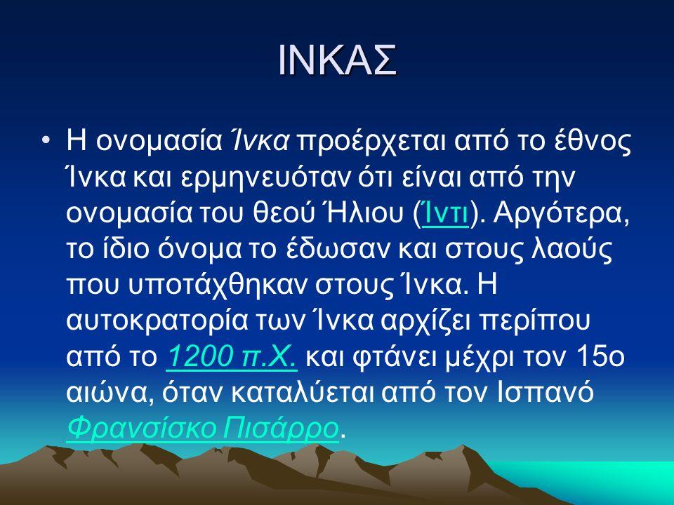 ΙΝΚΑΣ Η ονομασία Ίνκα προέρχεται από το έθνος Ίνκα και ερμηνευόταν ότι είναι από την ονομασία του θεού Ήλιου (Ίντι).