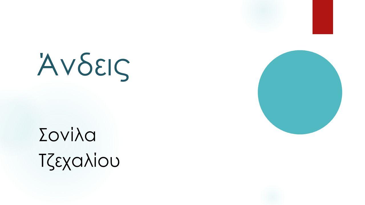 Σονίλα Τζεχαλίου Άνδεις
