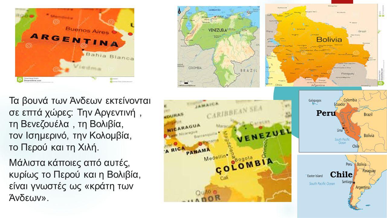 Τα βουνά των Άνδεων εκτείνονται σε επτά χώρες: Την Αργεντινή, τη Βενεζουέλα, τη Βολιβία, τον Ισημερινό, την Κολομβία, το Περού και τη Χιλή. Μάλιστα κά