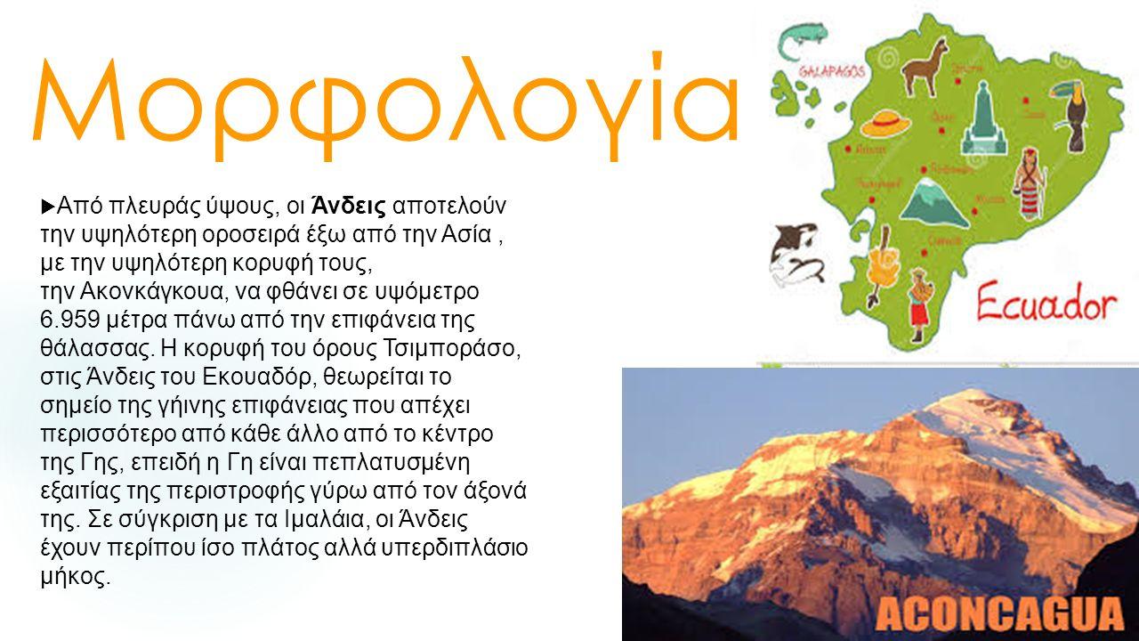 Μορφολογία  Από πλευράς ύψους, οι Άνδεις αποτελούν την υψηλότερη οροσειρά έξω από την Ασία, με την υψηλότερη κορυφή τους, την Ακονκάγκουα, να φθάνει σε υψόμετρο 6.959 μέτρα πάνω από την επιφάνεια της θάλασσας.