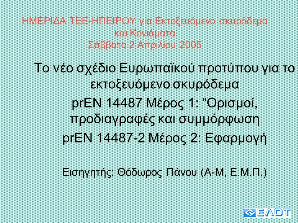 Αναμενόμενη Εφαρμογή του prEN 14487 Καθίσταται Ευρωπαϊκό πρότυπο εντός του 2005 Υποχρεωτική εφαρμογή του στα δημόσια έργα, λόγω των διατάξεων των Οδηγιών 92/50 και 93/37 (Μελετών και Κατασκευών Δημοσίων Έργων) από το 2006