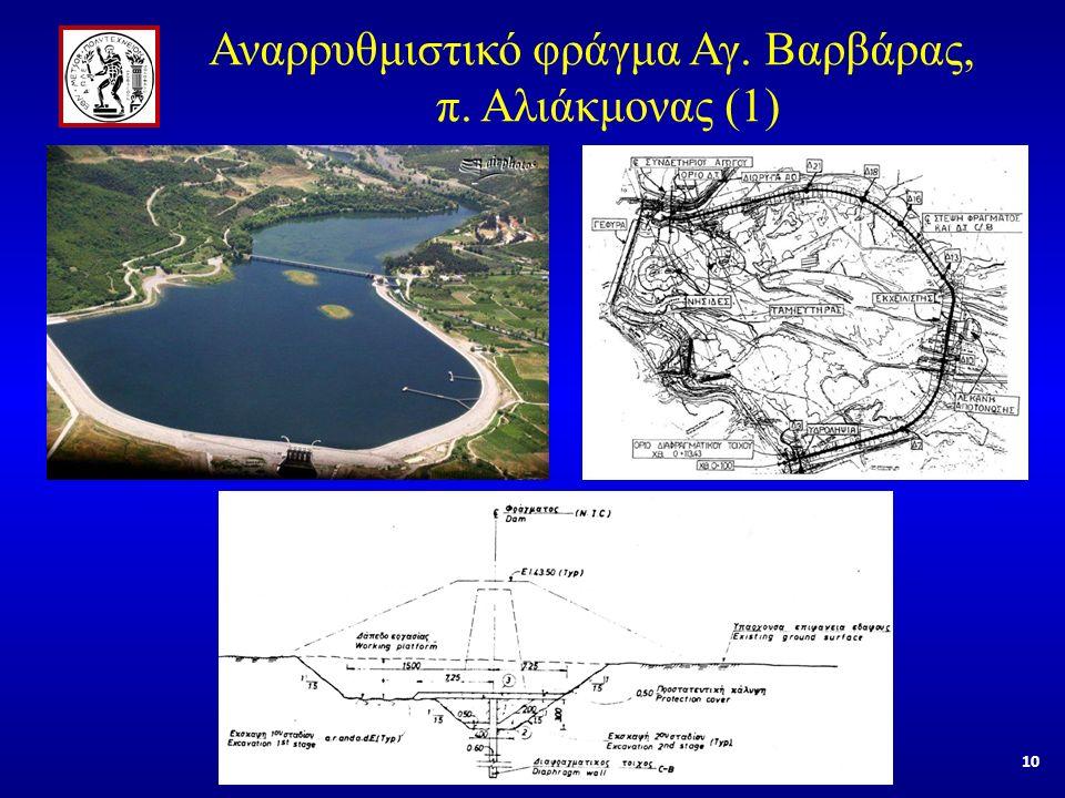 10 Αναρρυθμιστικό φράγμα Αγ. Βαρβάρας, π. Αλιάκμονας (1)