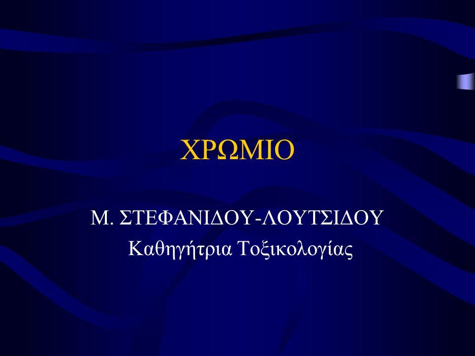 ΧΡΩΜΙΟ Μ. ΣΤΕΦΑΝΙΔΟΥ-ΛΟΥΤΣΙΔΟΥ Καθηγήτρια Τοξικολογίας