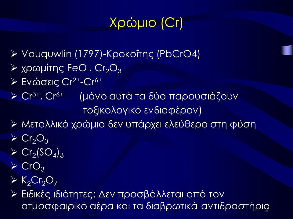 2 Χρώμιο (Cr)  Vauquwlin (1797)-Κροκοΐτης (PbCrO4)  χρωμίτης FeO. Cr 2 O 3  Ενώσεις Cr 2+ -Cr 6+  Cr 3+, Cr 6+ (μόνο αυτά τα δύο παρουσιάζουν τοξι
