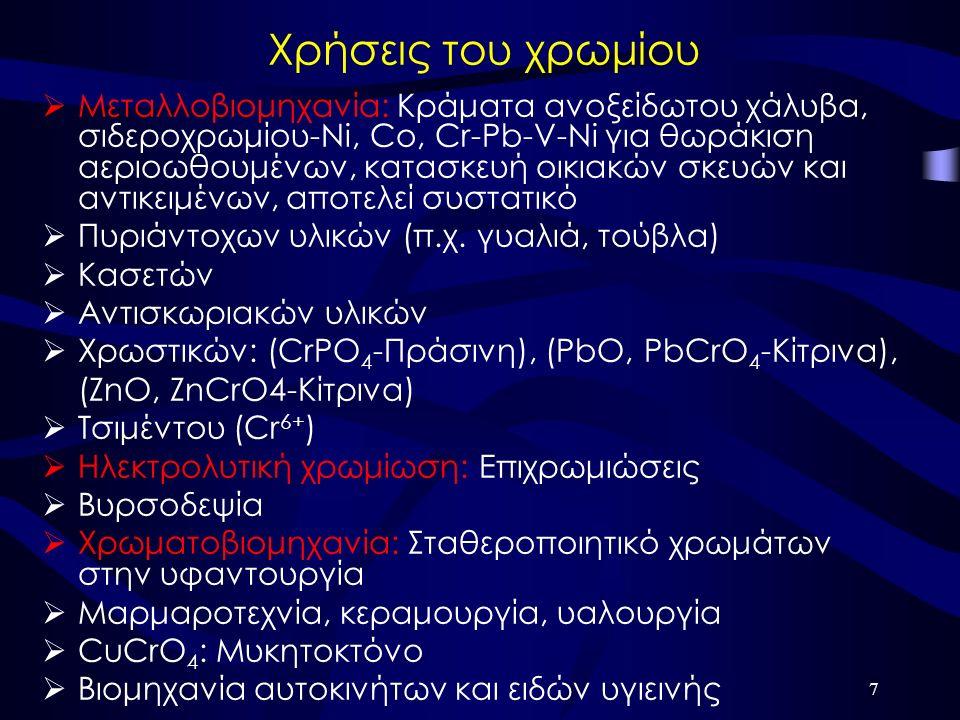 7 Χρήσεις του χρωμίου  Μεταλλοβιομηχανία: Κράματα ανοξείδωτου χάλυβα, σιδεροχρωμίου-Ni, Co, Cr-Pb-V-Ni για θωράκιση αεριοωθουμένων, κατασκευή οικιακών σκευών και αντικειμένων, αποτελεί συστατικό  Πυριάντοχων υλικών (π.χ.