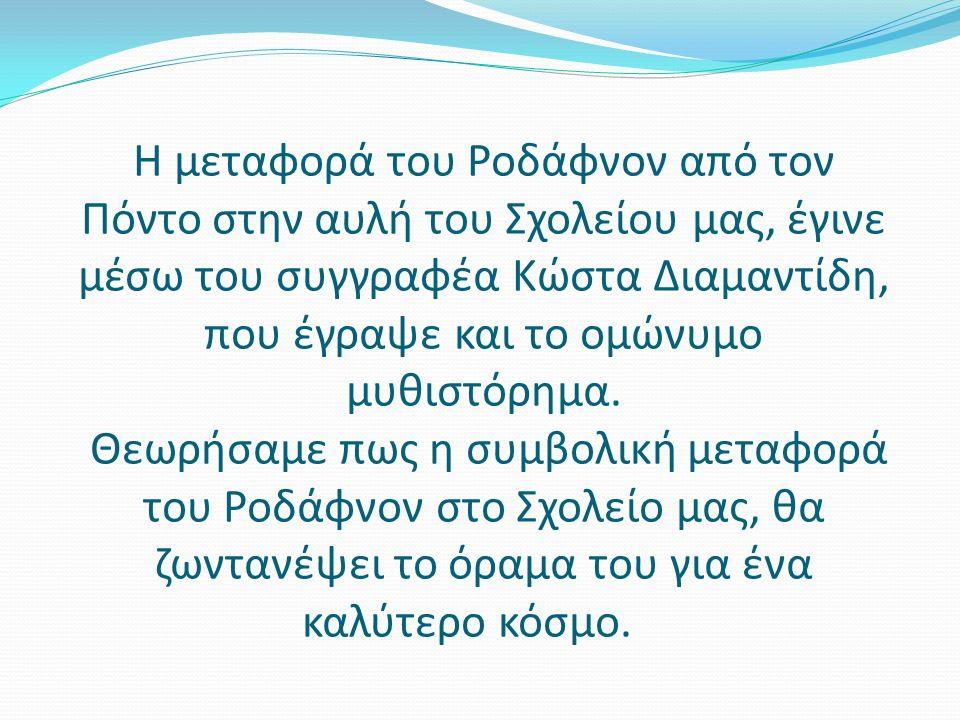 Η μεταφορά του Ροδάφνον από τον Πόντο στην αυλή του Σχολείου μας, έγινε μέσω του συγγραφέα Κώστα Διαμαντίδη, που έγραψε και το ομώνυμο μυθιστόρημα.