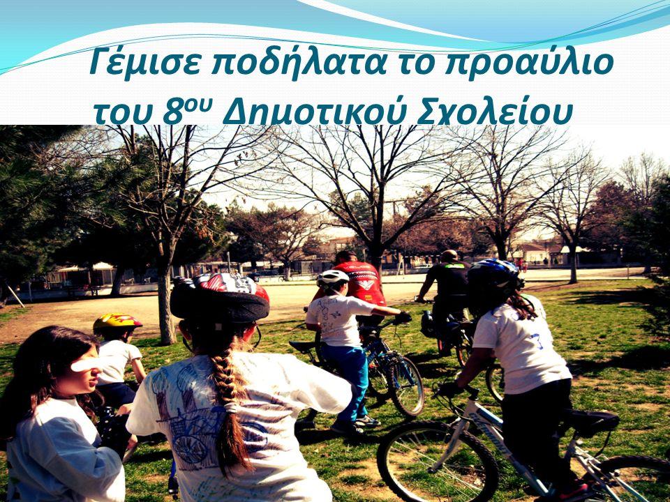 Γέμισε ποδήλατα το προαύλιο του 8 ου Δημοτικού Σχολείου