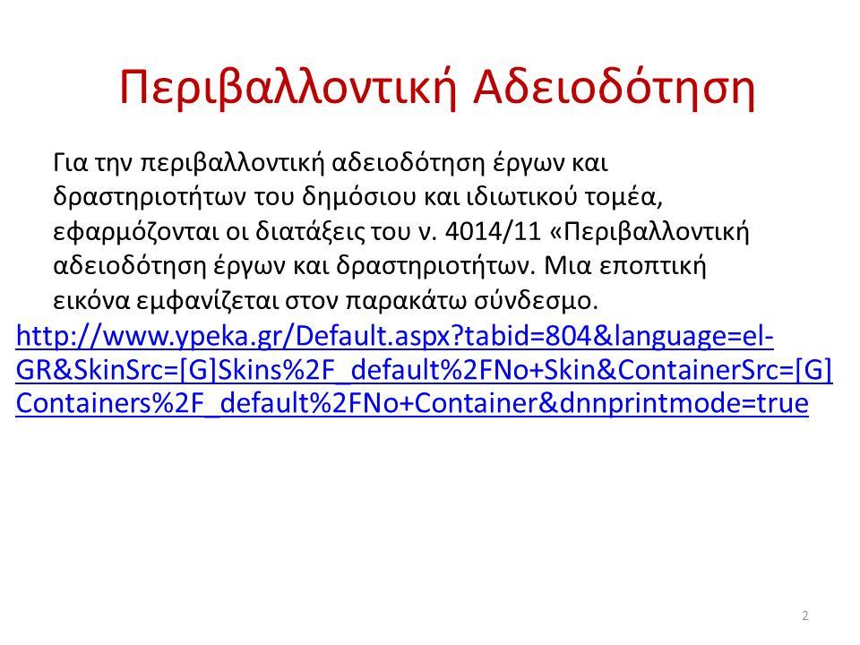 Περιβαλλοντική Αδειοδότηση http://www.ypeka.gr/Default.aspx?tabid=804&language=el- GR&SkinSrc=[G]Skins%2F_default%2FNo+Skin&ContainerSrc=[G] Containers%2F_default%2FNo+Container&dnnprintmode=true 2 Για την περιβαλλοντική αδειοδότηση έργων και δραστηριοτήτων του δημόσιου και ιδιωτικού τομέα, εφαρμόζονται οι διατάξεις του ν.