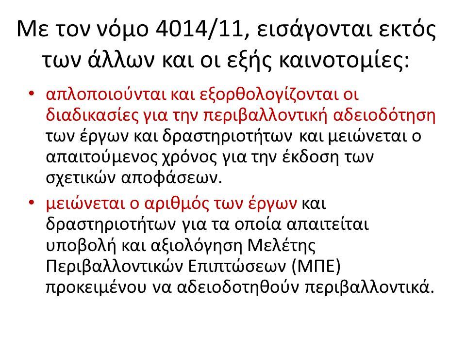 Απάντηση στα παραδείγματα που διατυπώθηκαν στις προηγούμενες διαφάνειες Απάντηση 10.