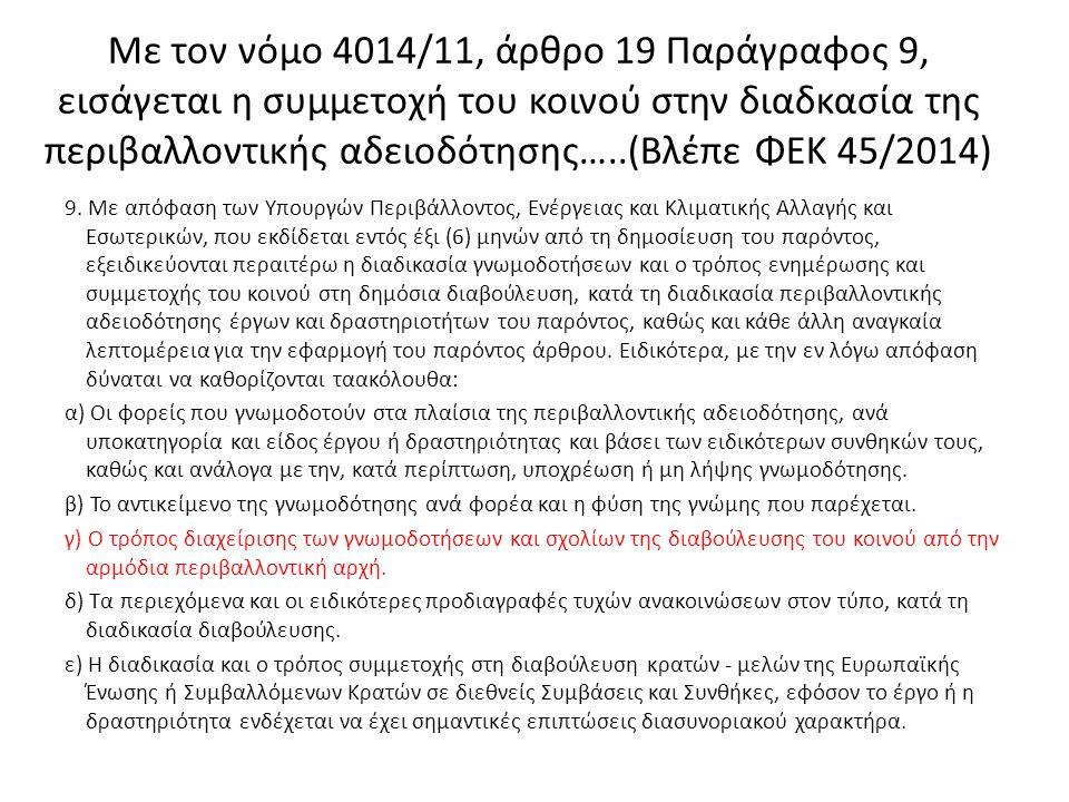 Με την ΥΑ 1958/12 (ΦΕΚ 21/Β/2012) όλα τα έργα και οι δραστηριότητες για τα οποία απαιτείται περιβαλλοντική αδειοδότηση έχουν καταταγεί σε δυο κατηγορίες: την Α (η οποία υποδιαιρείται στις υποκατηγορίες Α1 και Α2) και την Β και σε 12 ομάδες κοινές για όλες τις κατηγορίες.