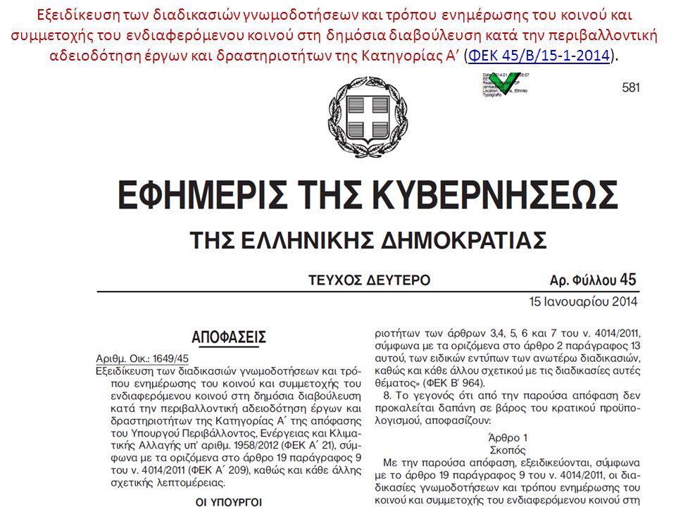 Εξειδίκευση των διαδικασιών γνωμοδοτήσεων και τρόπου ενημέρωσης του κοινού και συμμετοχής του ενδιαφερόμενου κοινού στη δημόσια διαβούλευση κατά την περιβαλλοντική αδειοδότηση έργων και δραστηριοτήτων της Κατηγορίας Α' (ΦΕΚ 45/Β/15-1-2014).ΦΕΚ 45/Β/15-1-2014 85