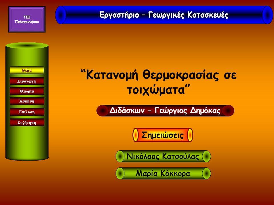 """Εισαγωγή Θεωρία Άσκηση Επίλυση Συζήτηση Θέμα """"Κατανομή θερμοκρασίας σε τοιχώματα"""" Εργαστήριο – Γεωργικές Κατασκευές TEI Πελοποννήσου Διδάσκων - Γεώργι"""