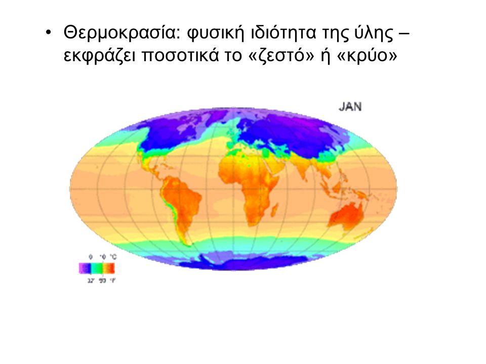 Θερμοκρασία: φυσική ιδιότητα της ύλης – εκφράζει ποσοτικά το «ζεστό» ή «κρύο»
