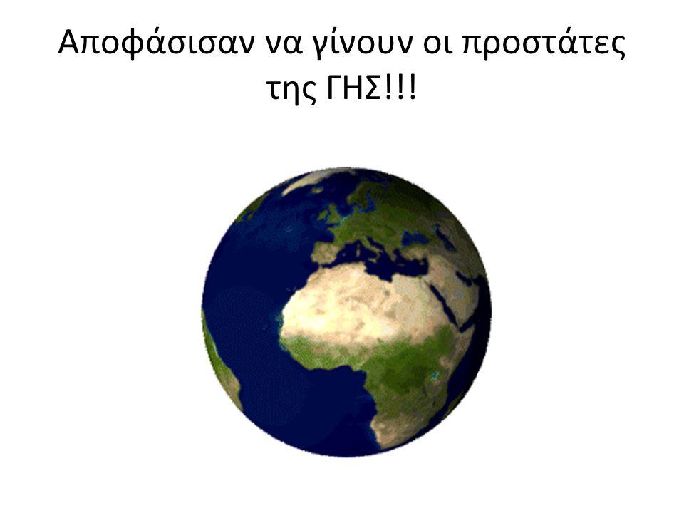 Αποφάσισαν να γίνουν οι προστάτες της ΓΗΣ!!!