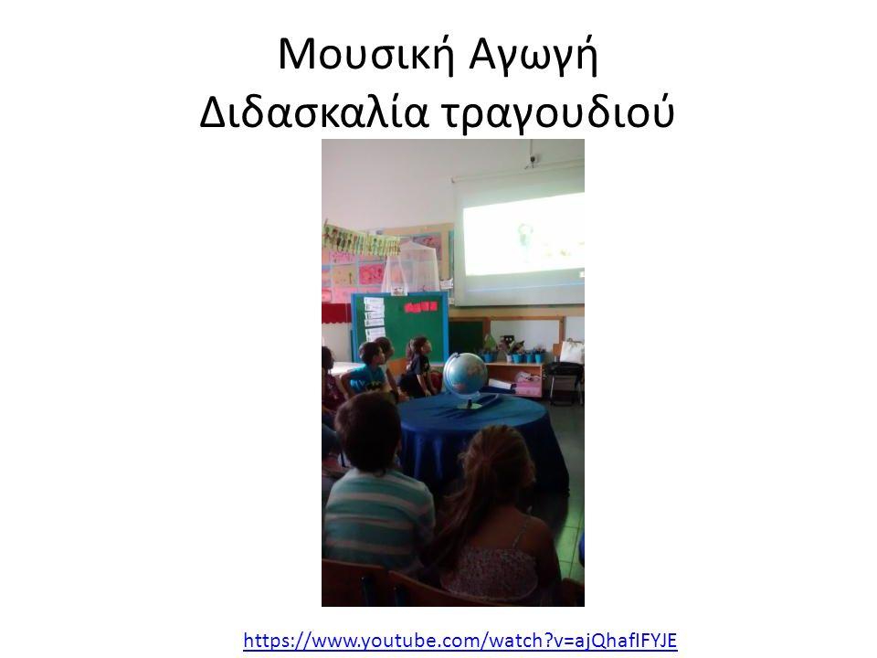 Μουσική Αγωγή Διδασκαλία τραγουδιού https://www.youtube.com/watch v=ajQhafIFYJE