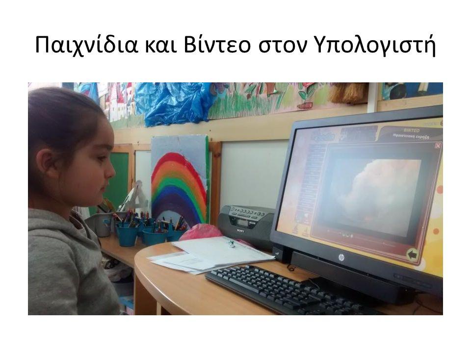 Παιχνίδια και Βίντεο στον Υπολογιστή