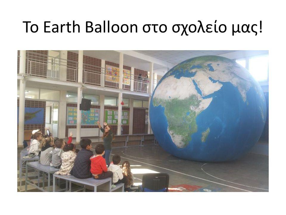 Το Earth Balloon στο σχολείο μας!