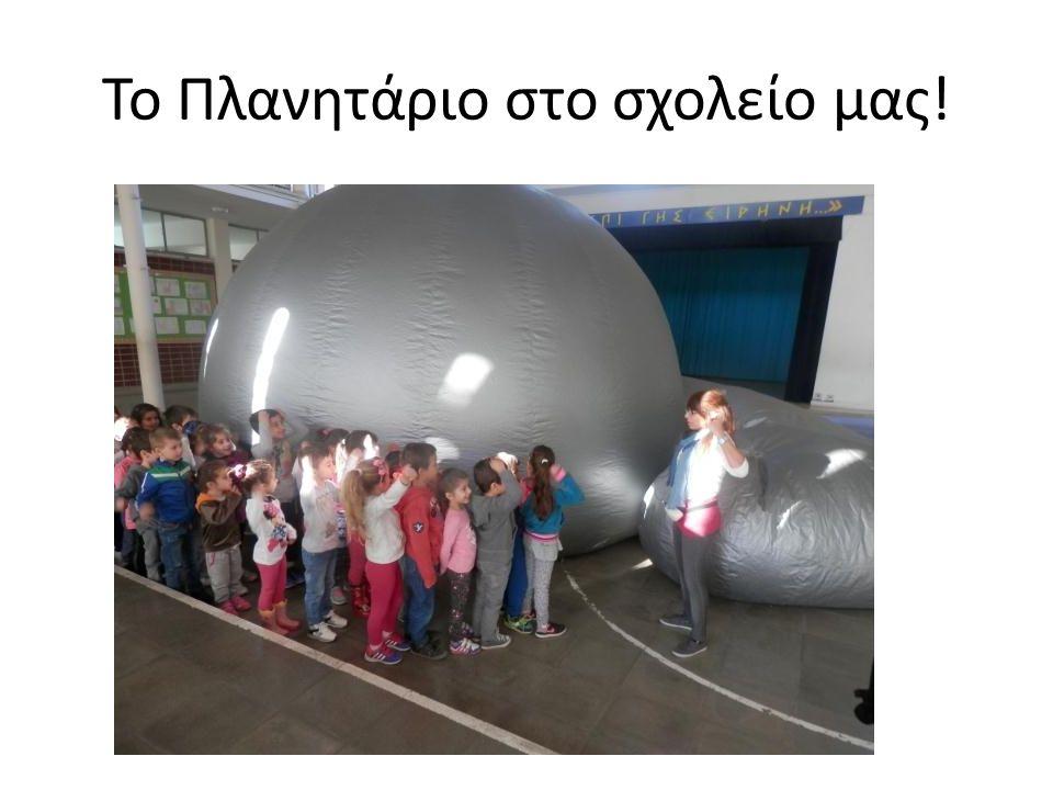 Το Πλανητάριο στο σχολείο μας!