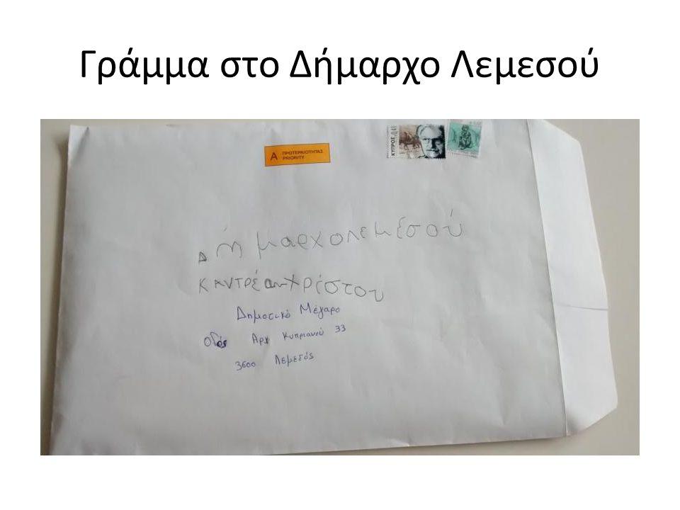 Γράμμα στο Δήμαρχο Λεμεσού