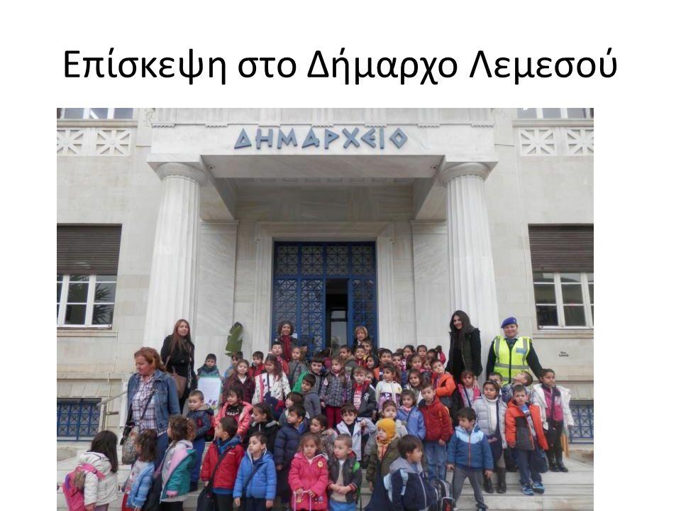 Επίσκεψη στο Δήμαρχο Λεμεσού
