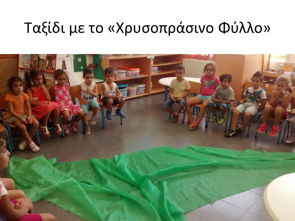 Ταχυδρομείο Ειρήνης Γράμμα ειρήνης στις χώρες του κόσμου στον ΟΗΕ Είμαστε τα παιδιά του Α΄1 στο ΙΓ΄ Δημόσιο Νηπιαγωγείο Λεμεσού Αγίου Σπυρίδωνα Α΄.