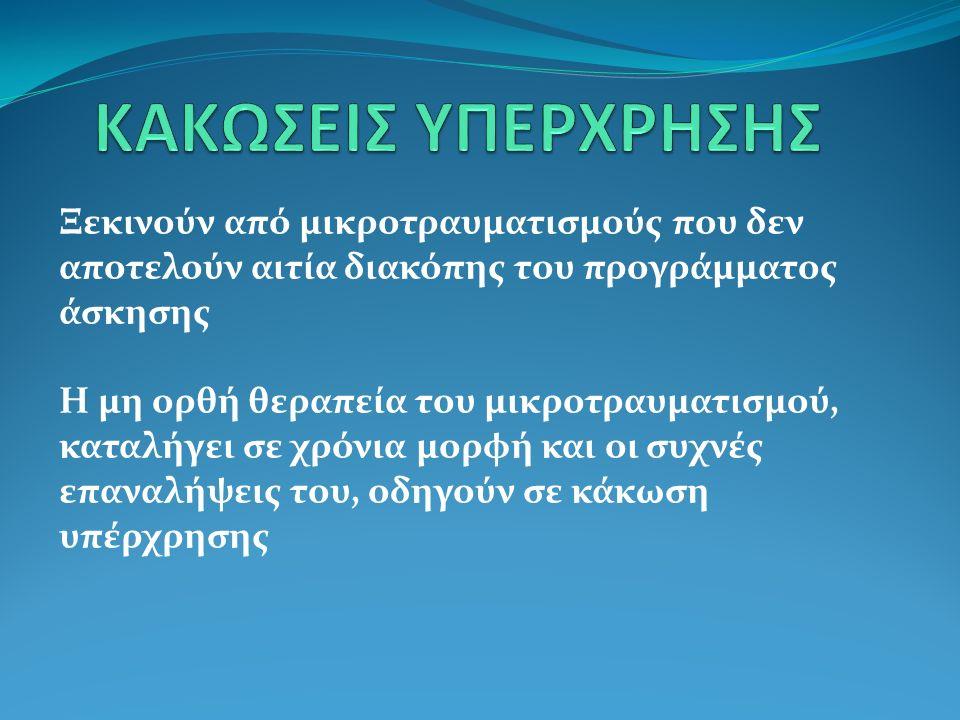 Κολύμβηση Ανεπαρκής χλωρίωση ή υπερχλωρίωση Δερματοπάθειες από μύκητες, ουρολοιμώξεις, επιπεφυκίτιδες, ωτίτιδες