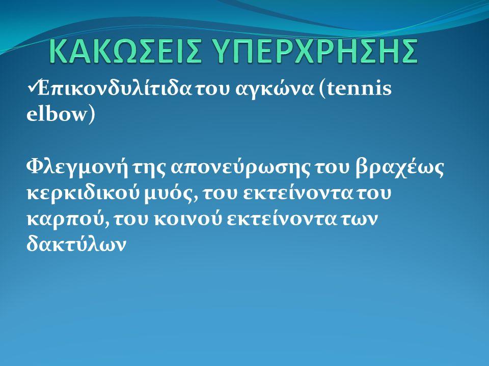 Επικονδυλίτιδα του αγκώνα (tennis elbow) Φλεγμονή της απονεύρωσης του βραχέως κερκιδικού μυός, του εκτείνοντα του καρπού, του κοινού εκτείνοντα των δακτύλων