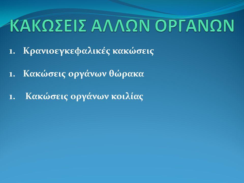 1.Κρανιοεγκεφαλικές κακώσεις 1.Κακώσεις οργάνων θώρακα 1. Κακώσεις οργάνων κοιλίας