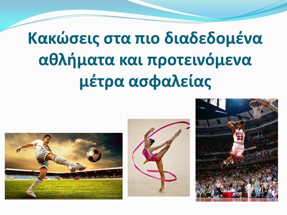 Κακώσεις στα πιο διαδεδομένα αθλήματα και προτεινόμενα μέτρα ασφαλείας