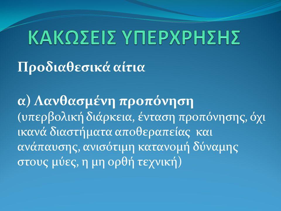 Γ) Κακώσεις στις προσφύσεις των τενόντων Σύνδρομο πρόσκρουσης (ώμος του κολυμβητή) Φλεγμονή κατάφυσης των τενόντων του δικέφαλου βραχιόνιου και του υπερακάνθιου μυός