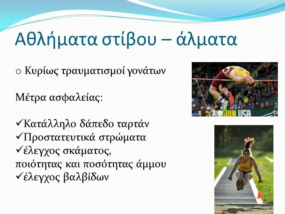 Αθλήματα στίβου – άλματα o Κυρίως τραυματισμοί γονάτων Μέτρα ασφαλείας: Κατάλληλο δάπεδο ταρτάν Προστατευτικά στρώματα έλεγχος σκάματος, ποιότητας και ποσότητας άμμου έλεγχος βαλβίδων
