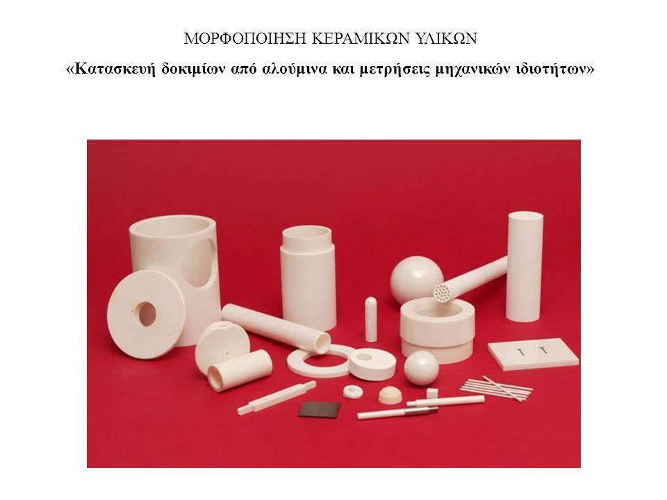 Ελατά Όλκιμα Εύθραυστα (ψαθυρά) Τσιμέντο Γύψος ΠαραδοσιακάΠροηγμένα Τούβλα Πλακίδια δαπέδου Είδη υγιεινής Είδη εστίασης Οξείδια Νιτρίδια Βορίδια Καρβίδια Al 2 O 3 Δεν μορφοποιούνται (machining, machineability) Έλαση-σφυρηλάτηση, ολκιμότητα, χρήση τόρνου και φρέζας) ΥΛΙΚΑΣύνθεταΒιολογικά υλικάΠολυμερήΚεραμικάΜέταλλαΚεραμικάΎαλοιΣυνδετικά Κεραμίδια Πλακίδια τοίχου