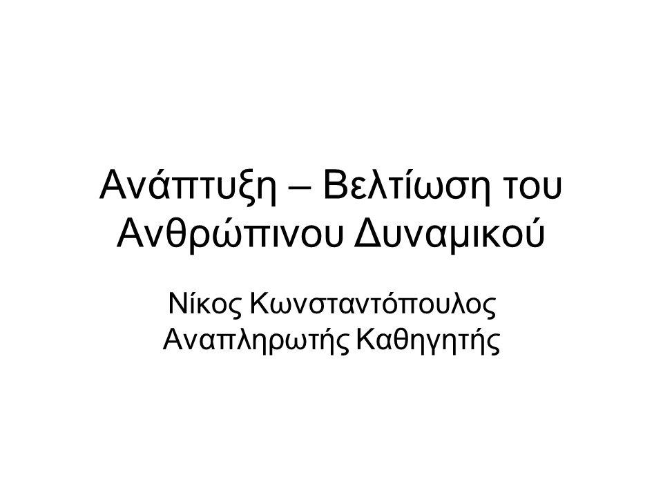 Ανάπτυξη – Βελτίωση του Ανθρώπινου Δυναμικού Νίκος Κωνσταντόπουλος Αναπληρωτής Καθηγητής