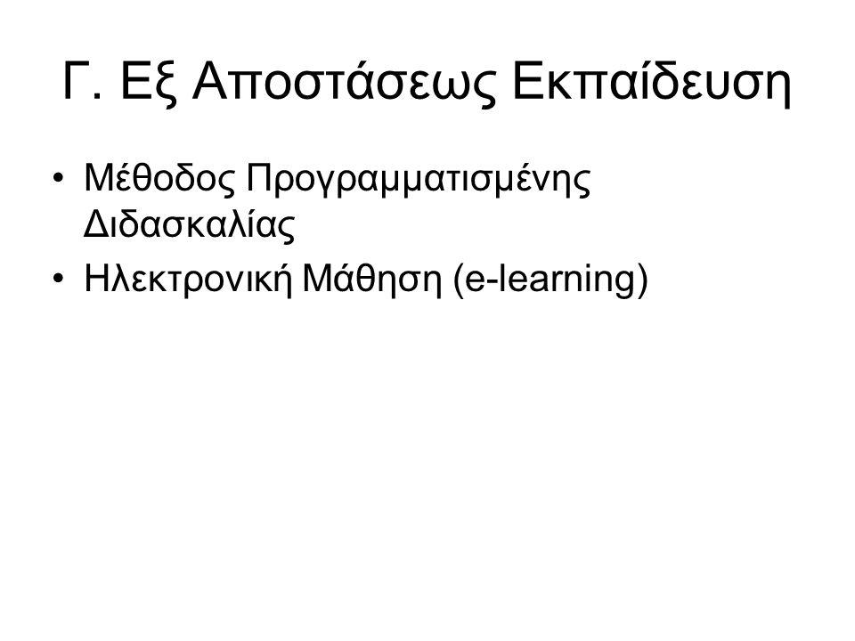 Γ. Εξ Αποστάσεως Εκπαίδευση Μέθοδος Προγραμματισμένης Διδασκαλίας Ηλεκτρονική Μάθηση (e-learning)