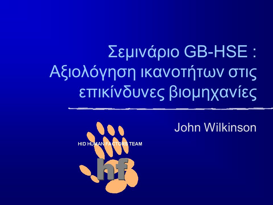 Σεμινάριο GB-HSE : Αξιολόγηση ικανοτήτων στις επικίνδυνες βιομηχανίες John Wilkinson