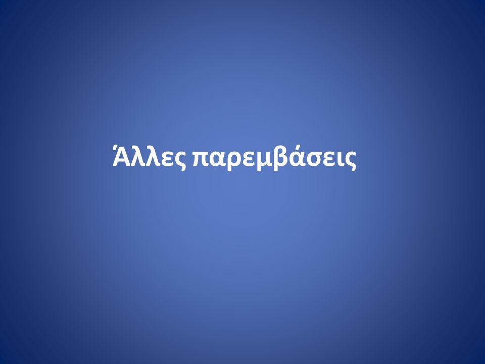 Πυξίδα Συνήγορος του Παιδιού Ελλάδα