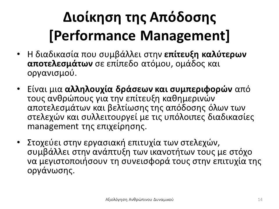 Διοίκηση της Απόδοσης [Performance Management] Η διαδικασία που συμβάλλει στην επίτευξη καλύτερων αποτελεσμάτων σε επίπεδο ατόμου, ομάδος και οργανισμ
