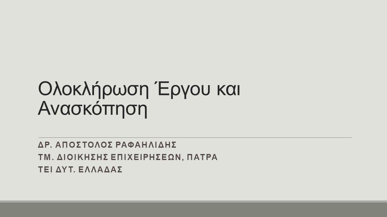 Ολοκλήρωση Έργου και Ανασκόπηση ΔΡ. ΑΠΟΣΤΟΛΟΣ ΡΑΦΑΗΛΙΔΗΣ ΤΜ.