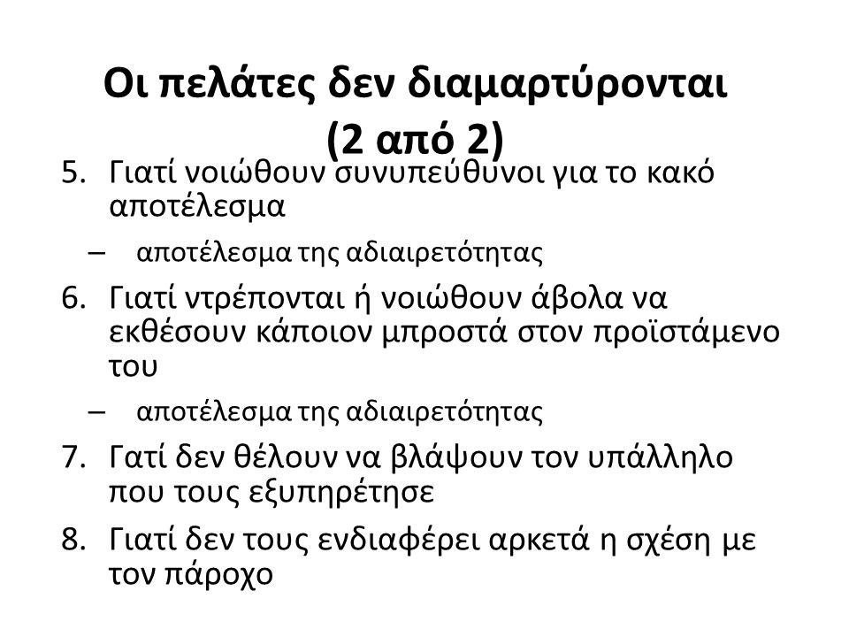 Οι πελάτες δεν διαμαρτύρονται (2 από 2) 5.Γιατί νοιώθουν συνυπεύθυνοι για το κακό αποτέλεσμα – αποτέλεσμα της αδιαιρετότητας 6.Γιατί ντρέπονται ή νοιώθουν άβολα να εκθέσουν κάποιον μπροστά στον προϊστάμενο του – αποτέλεσμα της αδιαιρετότητας 7.Γατί δεν θέλουν να βλάψουν τον υπάλληλο που τους εξυπηρέτησε 8.Γιατί δεν τους ενδιαφέρει αρκετά η σχέση με τον πάροχο