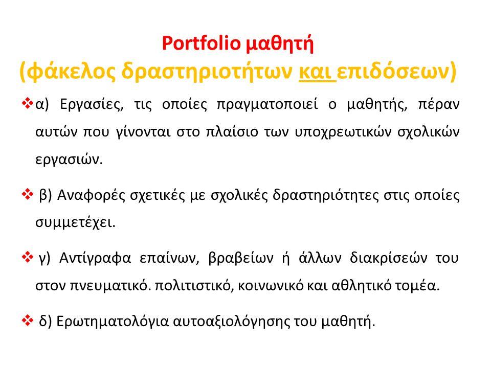 Portfolio μαθητή (φάκελος δραστηριοτήτων και επιδόσεων)  α) Εργασίες, τις οποίες πραγματοποιεί ο μαθητής, πέραν αυτών που γίνονται στο πλαίσιο των υποχρεωτικών σχολικών εργασιών.