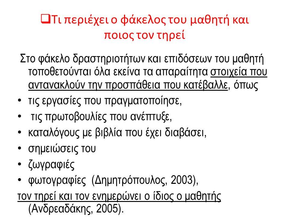 Τα γενικά στάδια εξέλιξης Α) «Προγραμματισμός».