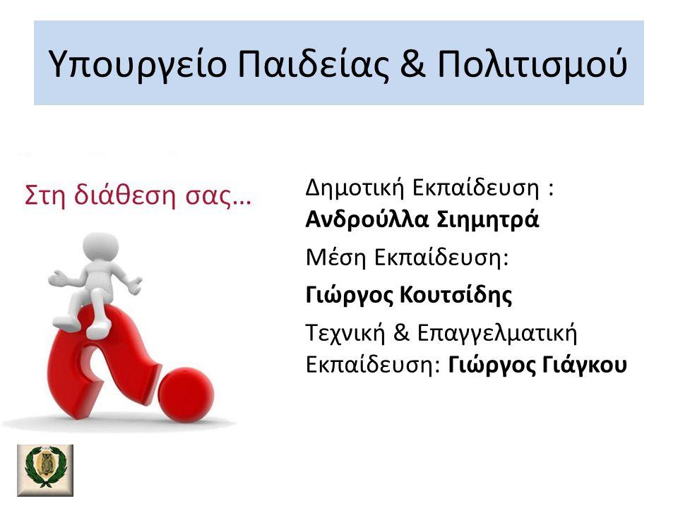 Ίδρυμα Προώθησης Έρευνας Έλενα Πουλλή 22 205028 epoulli@research.org.cy