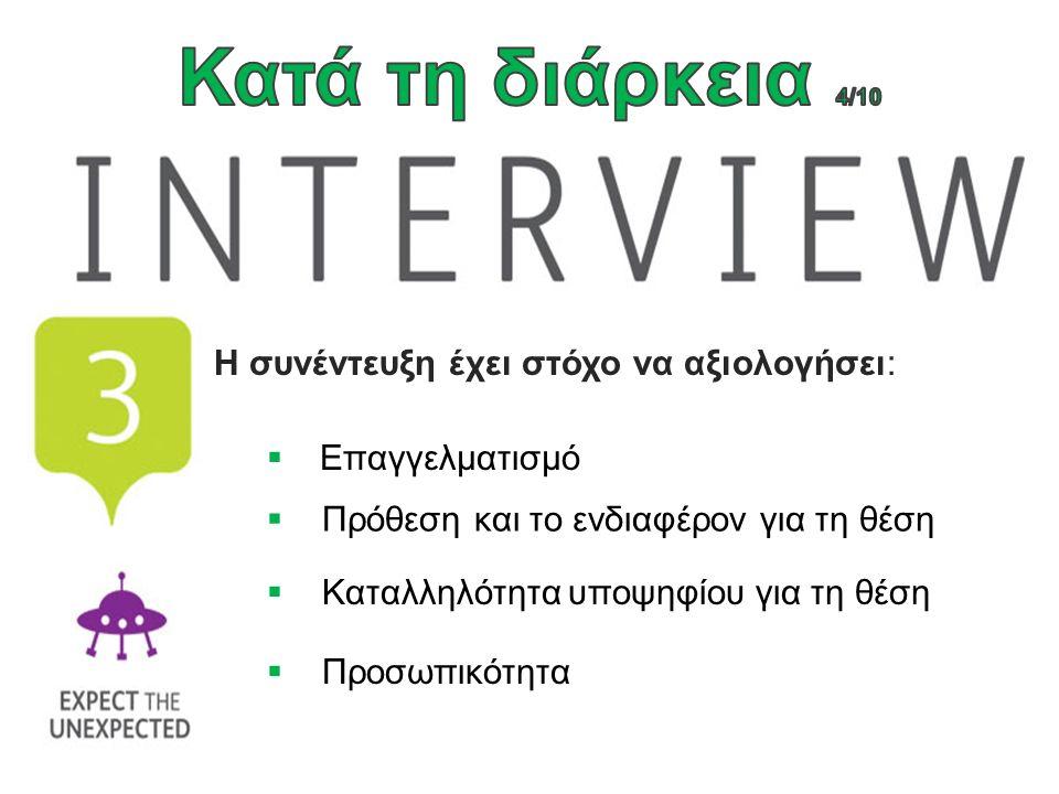  Επαγγελματισμό  Πρόθεση και το ενδιαφέρον για τη θέση  Καταλληλότητα υποψηφίου για τη θέση  Προσωπικότητα Η συνέντευξη έχει στόχο να αξιολογήσει: