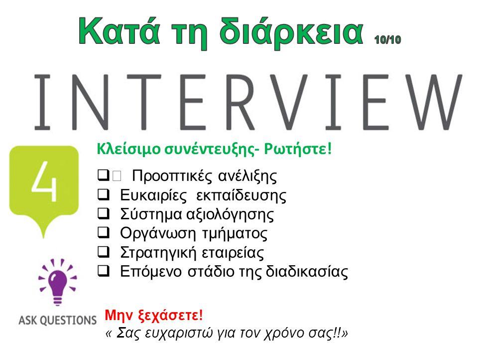 Κλείσιμο συνέντευξης- Ρωτήστε.