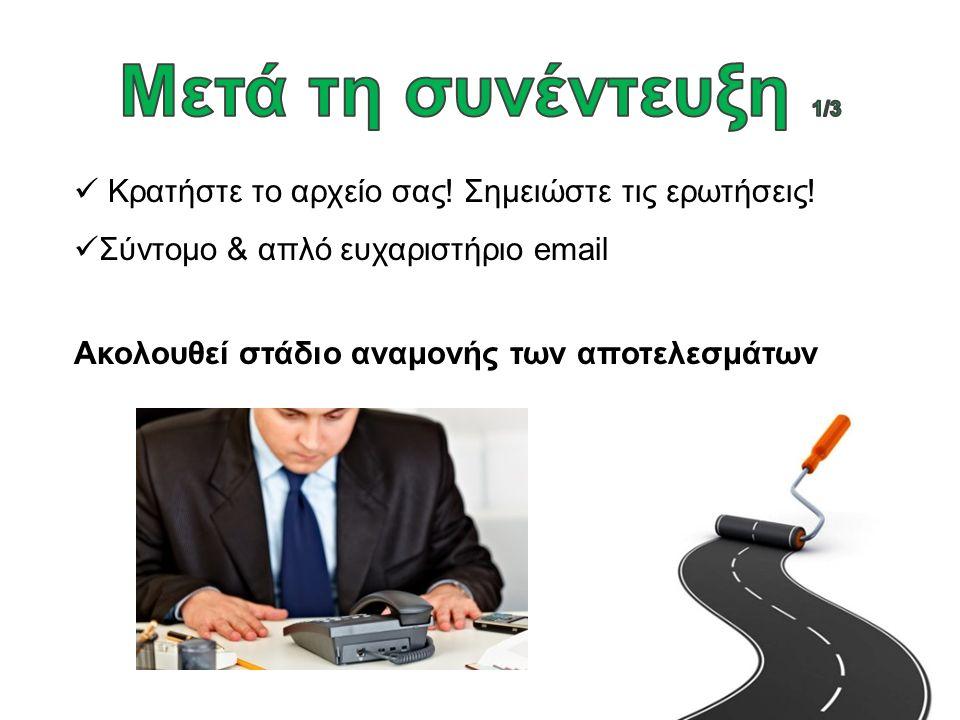 Σύντομο & απλό ευχαριστήριο email Κρατήστε το αρχείο σας.