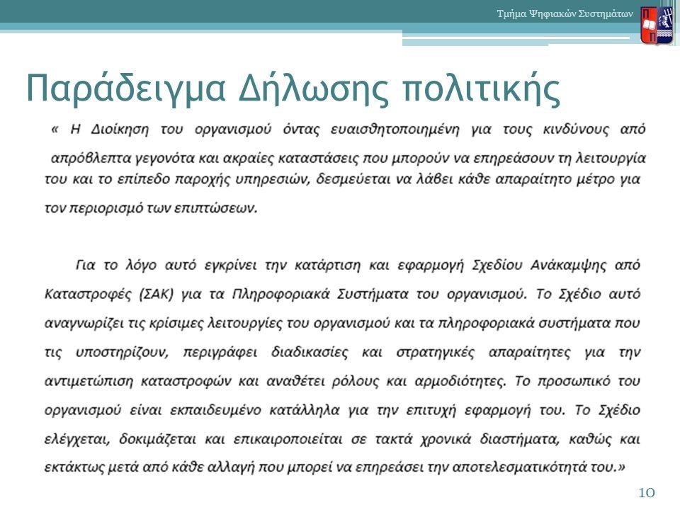 Παράδειγμα Δήλωσης πολιτικής 10 Τμήμα Ψηφιακών Συστημάτων