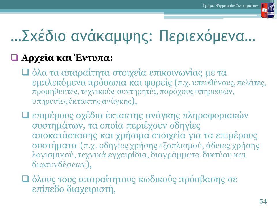 …Σχέδιο ανάκαμψης: Περιεχόμενα…  Αρχεία και Έντυπα:  όλα τα απαραίτητα στοιχεία επικοινωνίας με τα εμπλεκόμενα πρόσωπα και φορείς ( π.χ.