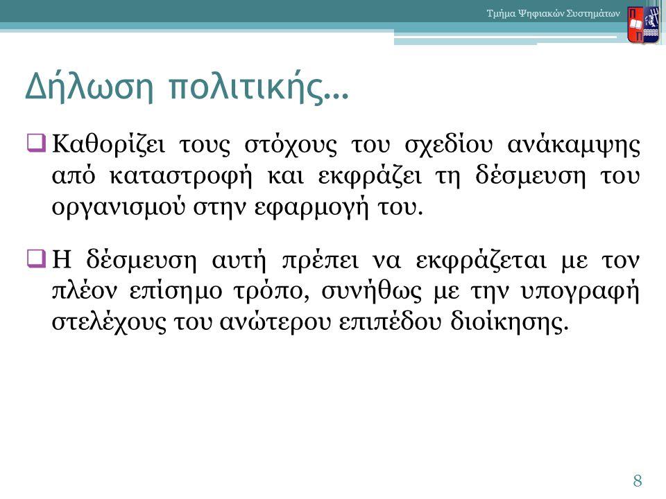 Επιλογή στρατηγικής (3/3) 89 Τμήμα Ψηφιακών Συστημάτων