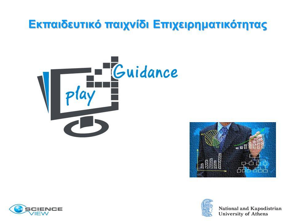 Το Play4Guidance (P4G) είναι ένα έργο χρηματοδοτούμενο από την Ευρωπαϊκή Ένωση Ένα πρωτοποριακό Παιχνίδι Επιχειρηματικότητας Αποβλέπει στην εκπαίδευση και καθοδήγηση μαθητών, φοιτητών και νέων ανέργων Στόχος η απόκτηση επιχειρηματικών, οικονομικών και μαθηματικών δεξιοτήτων.